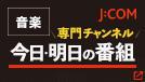 J:COM専門チャンネルで放送する 今日・明日の番組