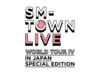 SMTOWN LIVE WORLD TOUR IV in JAPAN Special Edition 出演アーティスト特集