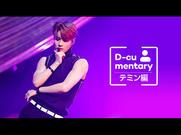 D-cumentary テミン編 #1