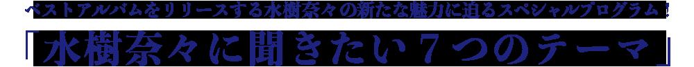 ベストアルバムをリリースする水樹奈々の新たな魅力に迫るスペシャルプログラム!「水樹奈々に聞きたい7つのテーマ」