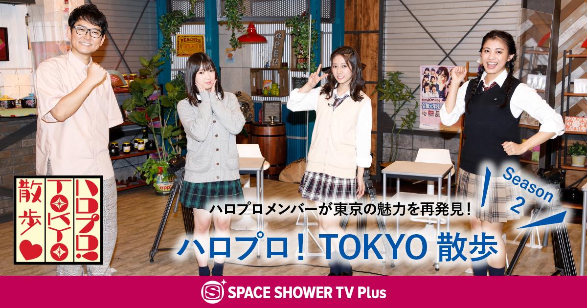 あの番組が帰ってきた!🙌ハロプロ!TOKYO散歩 Season2🚶#スペシャプラス で月1レギュラーOA🎶